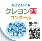 Aozora Crayon Drawing Contest