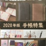 Bun2表紙2019年10月号